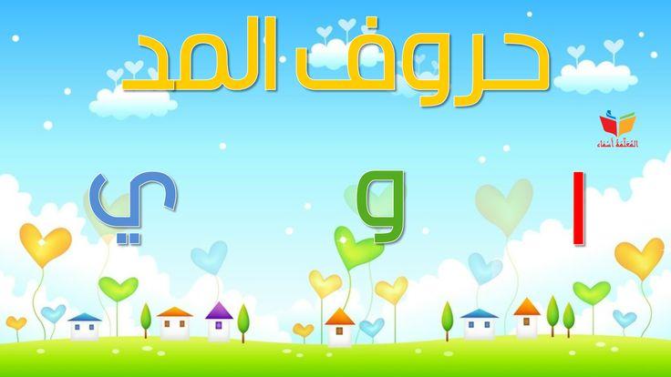 أوراق عمل التدرب على المدود جميعا المد بالألف المد بالياء المد بالواو المجموعة Arabic Alphabet For Kids Learn Arabic Alphabet Alphabet Tracing Worksheets