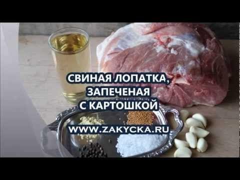 Блюда из свинины. Свиная лопатка. Видео рецепт мяса. http://www.youtube.com/user/ZakyckaRu