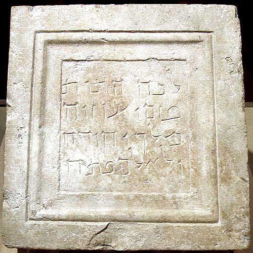 """Burial Plaque of King Uzziah. In Judah, King Uzziah ruled from 792 to 740 BC, a contemporary of Amos, Hosea, and Isaiah. Like Solomon, he began well and ended badly. In 2 Chronicles 26 his sin is recorded, which resulted in his being struck with leprosy later in life. When Uzziah died, he was interred in a """"field of burial that belonged to the kings."""" His stone burial plaque has been discovered on the Mount of Olives. """"Here, the bones of Uzziah, King of Judah, were brought. Do not open."""""""
