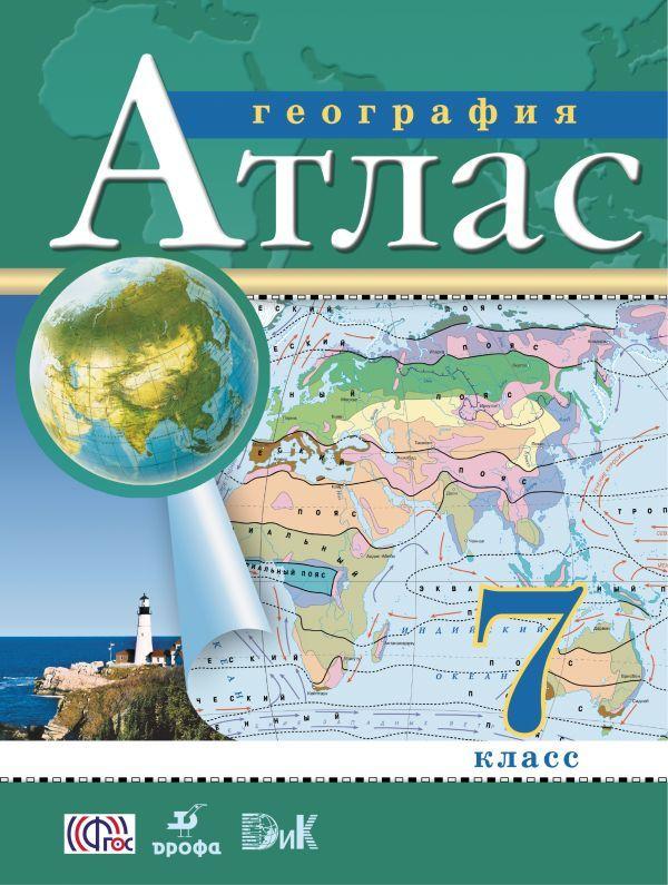 Скачать учебник по географии 7 класс онлайн коринская