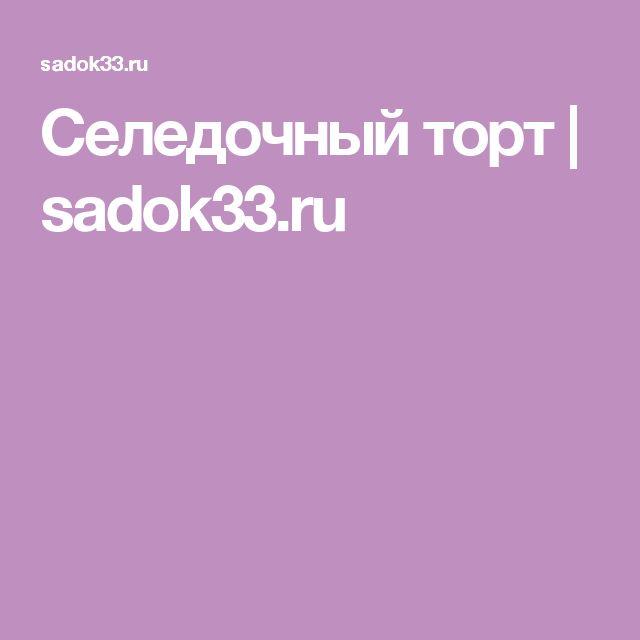 Селедочный торт | sadok33.ru