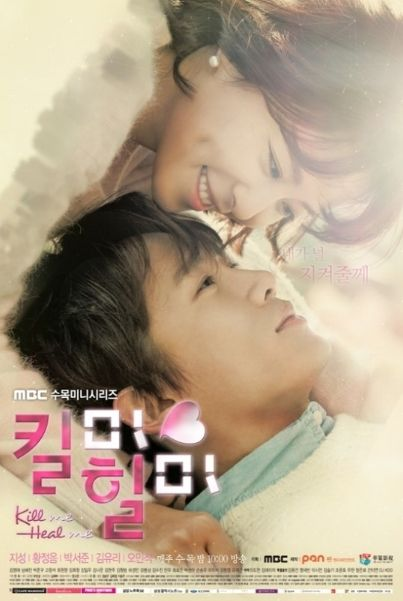 Kill Me Heal Me. Ji Sung x 7 childhood trauma-induced fractured identities and Hwang Jung Eum as the doctor who falls in love with one of them. Lol. Blademan with better hair?