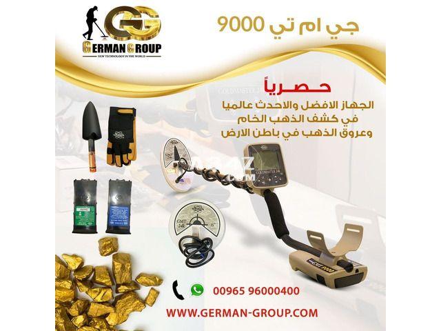 جهاز التنقيب عن الذهب Gmt9000 Home Appliances Appliances