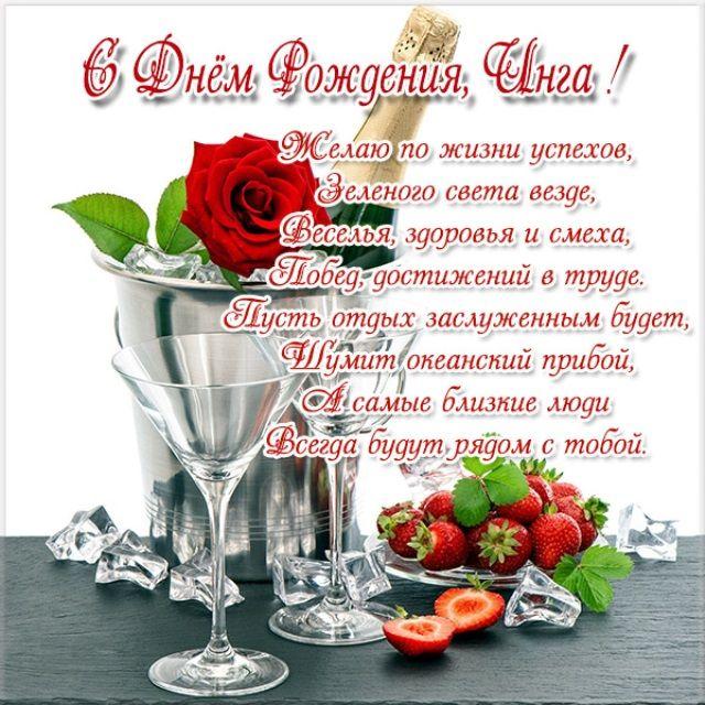 Поздравление с днем рождения для аниты