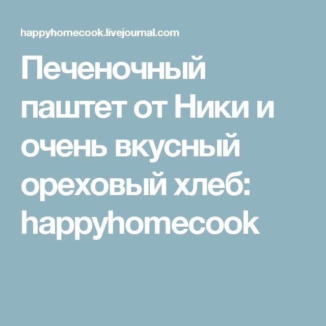 Печеночный паштет от Ники и очень вкусный ореховый хлеб: happyhomecook