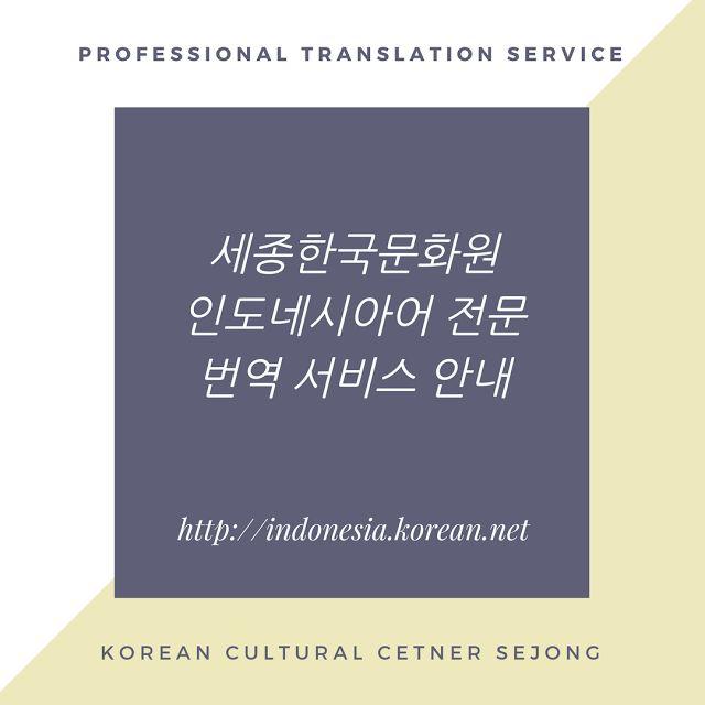 세종한국문화원 인도네시아어 전문 번역 안내