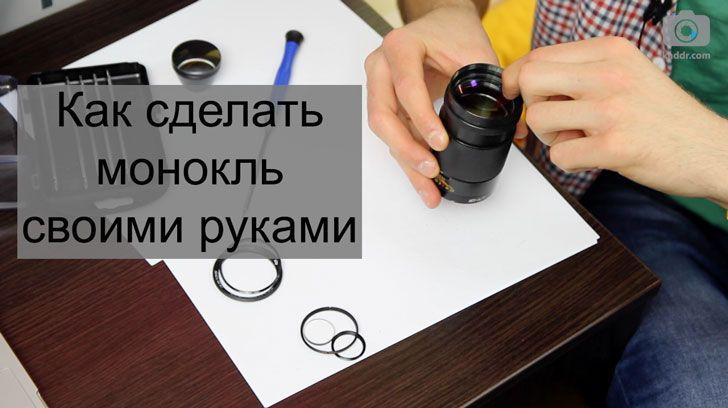 ФотоHack e15 – Как сделать монокль своими руками