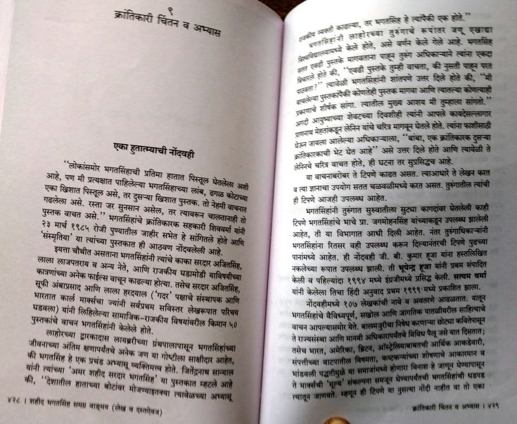 the best bhagat singh ideas bhagat singh quotes  bhagat singh essay in marathi language vision professional