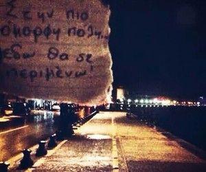 Θα σε περιμένω...