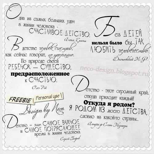 Set WordArt №35 - про детство:Design by Neco