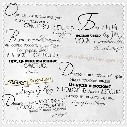 Set WordArt №35 - про детство:Design by Neco