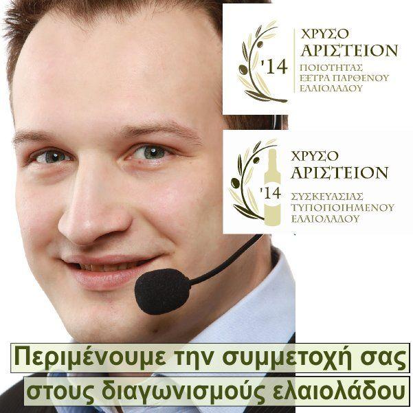 Ο διαγωνισμός ελαιολάδου Χρυσό Αριστείον πραγματοποιείτε στα πλαίσια της Ελαιοτεχνία, Μεσογειακής έκθεσης ελιάς και ελαιολάδου, η εξειδικευμένη έκθεση στην Ελλάδα για την ελιά και το ελαιόλαδο. http://www.facebook.com/EleotechniaExpo  http://www.eleotexnia.gr