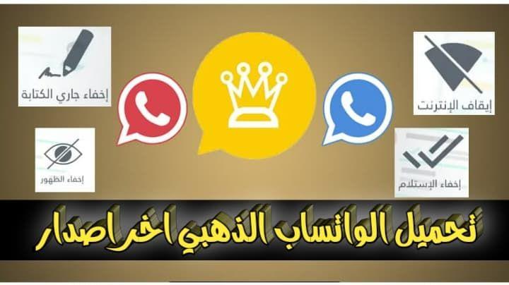 مدونة المعلوميات تحميل برنامج واتس اب الذهبي اخر اصدارمن ميديا فاير Company Logo Blog Tech Company Logos
