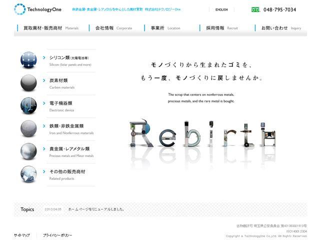 株式会社テクノロジーOneのWebデザイン http://www.technology-one.jp/