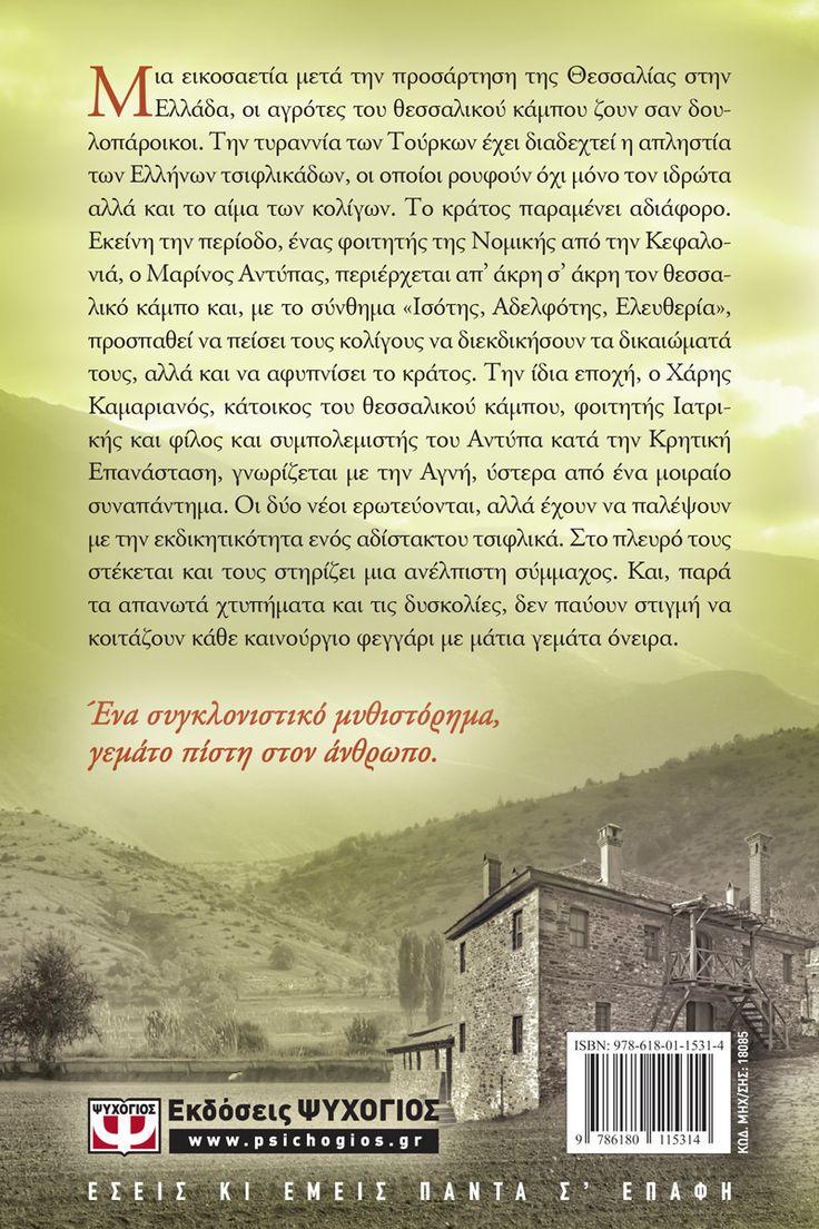 Οπισθόφυλλο - ΔΙΚΑΙΩΜΑ ΣΤΟ ΑΥΡΙΟ