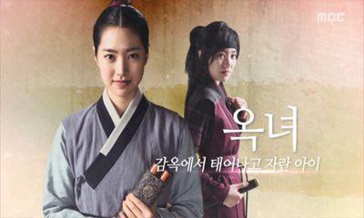 The Flower in Prison (Hangul: 옥중화; RR: Okjunghwa; MR: Okchunghwa) is a South Korean television series starring Jin Se-yeon, Go Soo, Kim Mi-sook, Jung Joon-ho and Park Joo-mi.  It airs on MBC  for 50 episodes. 옥녀  진세연