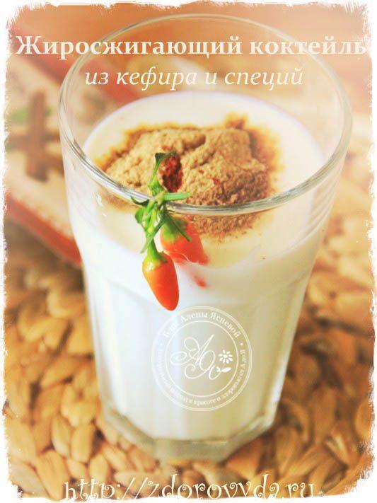 Ингредиенты: 1 стакана свежего кефира комнатной температуры 0, 5 столовой ложки молотого корня имбиря 0, 5 столовой ложки корицы и щепотку красного жгучего перца