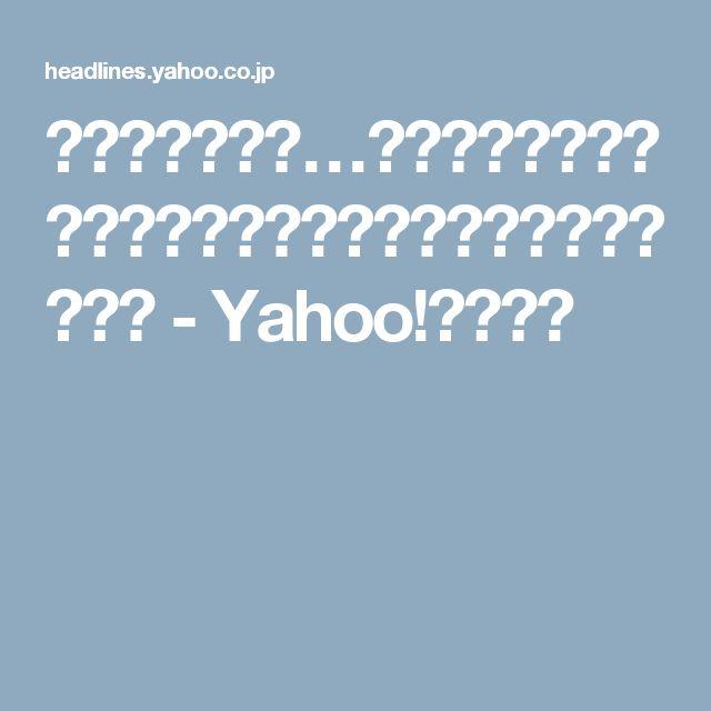 産後うつなどで…妊産婦の自殺、政府が早期支援(読売新聞(ヨミドクター)) - Yahoo!ニュース