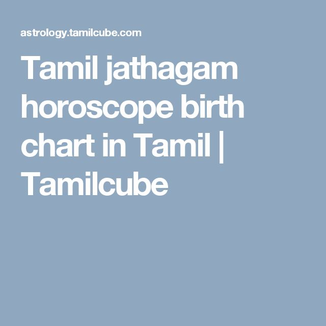 Jathagam Jothidam In Tamil