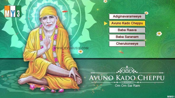 Avuno Kado Cheppu - SHIRDI SAIBABA BHAKTHI GEETHALU - BHAKTHI SONGS