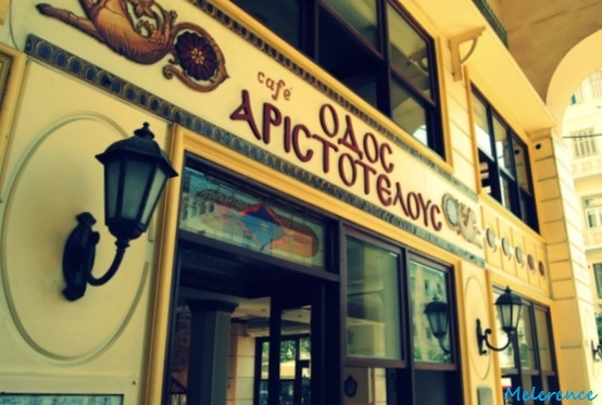 (Odos) Aristotelous Street - Thessaloniki Greece