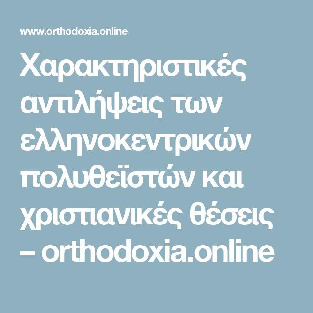 Χαρακτηριστικές αντιλήψεις των ελληνοκεντρικών πολυθεϊστών και χριστιανικές θέσεις – orthodoxia.online