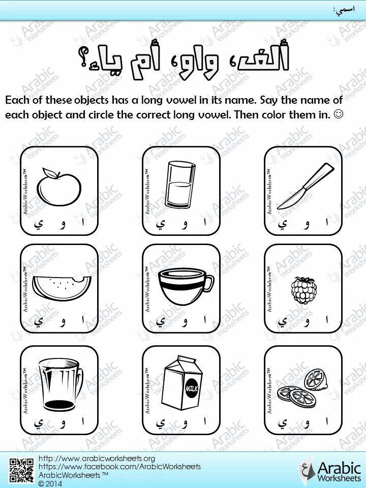 106 best arabic worksheets images on pinterest. Black Bedroom Furniture Sets. Home Design Ideas