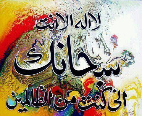 Islamic calligraphy ayat kareema caligraphy art Calligraphy ayat