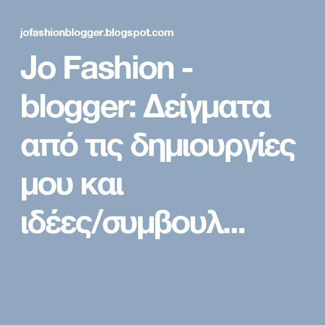 Jo Fashion - blogger: Δείγματα από τις δημιουργίες μου και ιδέες/συμβουλ...