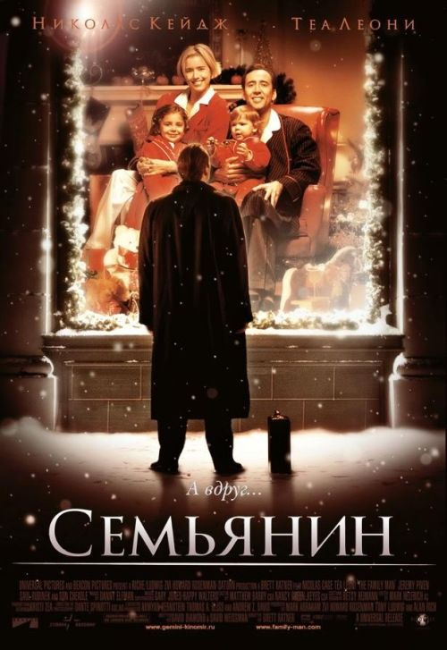 10 фильмов, которые спасут ваш брак - Семьянин (2000)