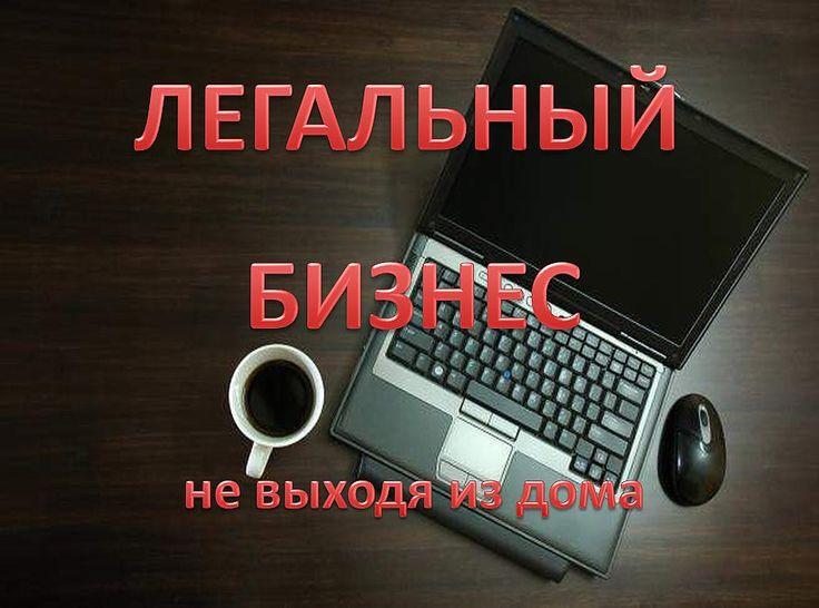 Онлайн Тианде - интернет бизнес доступный каждому!
