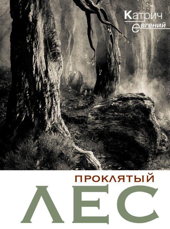 Проклятый лес #журнал, #чтение, #детскиекниги, #любовныйроман, #юмор