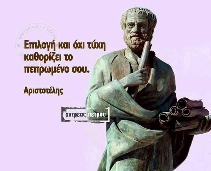 Αριστοτέλης:πεπρωμενο