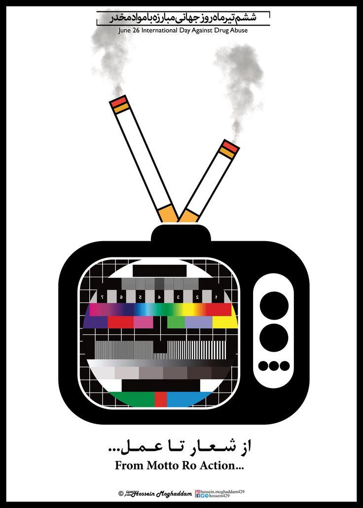 روزجهانی مباره با مواد مخدر International Day against Drug Abuse  #designer #design #iran #usa #artsy #artist #hosseinmoghaddam #newjersey #illustration #illustrator #dargaz #creative #idea #art #graphicdesign #graphic #color #hossein429 #addiction #drugs #days #26june #against_drug_abuse #drug #againstdrugabuse #tv #طراحی #طرح #هنرمند #هنری #حسین_مقدم #ایران #گرافیک #تلویزیون #اعتیاد #موادمخدر #روزجهانی_مبارزه_بامواد_مخدر