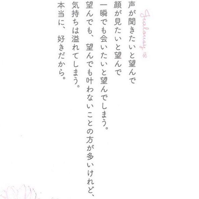 #ただそれだけで恋しくて #言葉 #カフカ #恋 #本