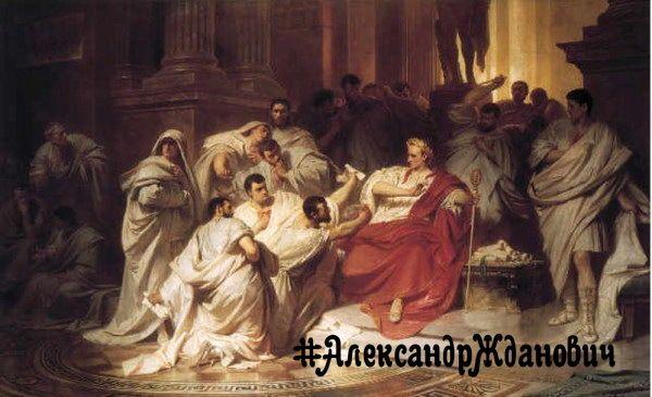 Некоторые законы Древнего Рима.   *Как известно, все римляне носили тогу – кусок материи, который повязывался вокруг тела. Никаких строгих правил в выборе её цвета в Риме не было. Кроме одного: никто, кроме императора, не имел права носить тогу пурпурного цвета. Всё дело в том, что фиолетовый краситель в те времена был необычайно дорогим. К примеру, для того, чтобы покрасить одну тогу в пурпурный, нужно было раздавить около 10 тысяч моллюсков. *Во II веке до н.э. в Риме, в рамках борьбы…