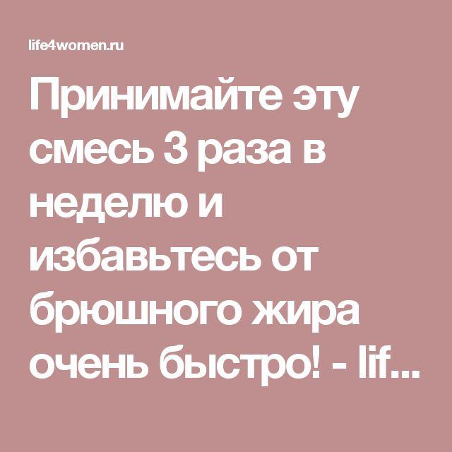 Принимайте эту смесь 3 раза в неделю и избавьтесь от брюшного жира очень быстро! - life4women.ru