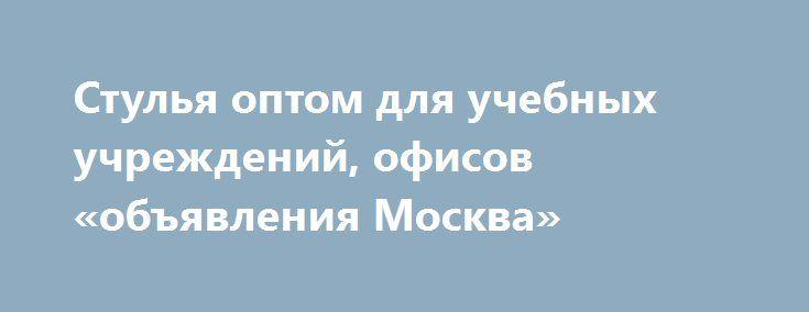 Стулья оптом для учебных учреждений, офисов «объявления Москва» http://www.pogruzimvse.ru/doska/?adv_id=294135 Продаем крупным и мелким оптом высококачественную офисную мебель. Компания СТУЛЬЯ ОПТОМ производит весь ассортимент офисной мебели: стулья для посетителей; кресла для персонала; мебель для руководителей; журнальные столы; мягкая мебель для офиса; мебель для персонала;  школьную мебель, а также возможно изготовление мебели на заказ.   Наша мебель экологична, долговечна и к тому же…