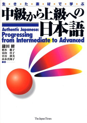 Authentic Japanese: Progressing from Intermediate to Advanced: Osamu Kamada: 9784789009188: Amazon.com: Books