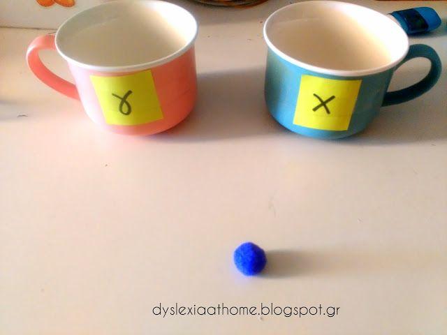 Dyslexia at home: Ασκήσεις Δυσλεξία at home με μια ματιά! Φωνημική διάκριση με ποτήρια & πομ πομ!