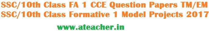 SSC/10th Class FA 1 CCE Question Papers TM/EM SSC/10th Class  Formative 1 Model Projects 2017-2018SSC/10th Class FA 1 CCE Question Papers TM/EM SSC/10th Class  Formative 1 Model Projects 2017-2018