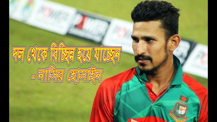 দল থক বচছনন হয় যচছন নসর হসইন | Bangladesh Cricket News 2016 [Sports Agent]  বসতরত ভডওত...  পরতদনর খলধলর সবখবর পত আমদর চযনলট সবসকরইব করন...  subscribe our channel:https://www.youtube.com/channel/UCnI_bl2zK6uBrIoyYjQMisA  ইলযনড সরজর নরপতত মহড খলযড অনক আতমবশবস Bangladesh cricket news[Sport News BD] Mashrafe ক নয Ashraful য বললন Cricket Latest Update 2016  নরপততর বদল পলযরদর সথ সলফ তলয বযসত পলশ | বসবর নই কন মথ বযথ ! BD crick News দশজড শভচছ আর ভলবসয ওযনড অধনযক Bangladesh cricket news today [Sport…
