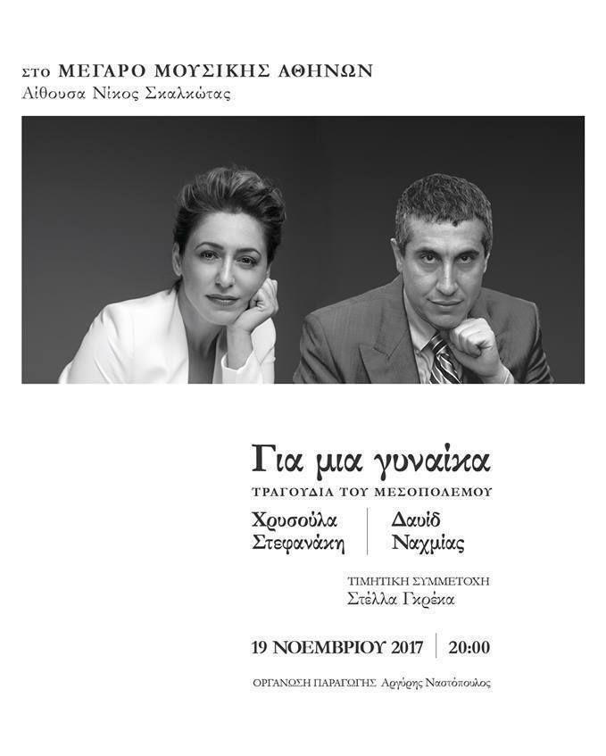 Χρυσούλα Στεφανάκη - Δαυίδ Ναχμίας Για μια γυναίκα - Τραδούδια του Μεσοπολέμου 19 Νοεμβρίου και ώρα 20.00 στο Μέγαρο Μουσικής Αθηνών!