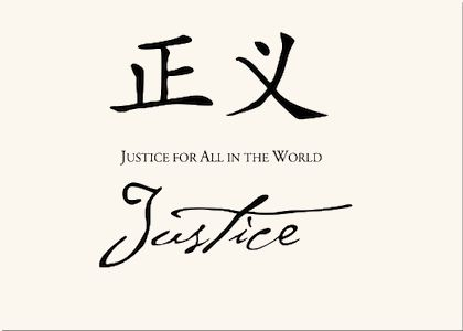 Justice Chinese Proverb Justice For All In The World