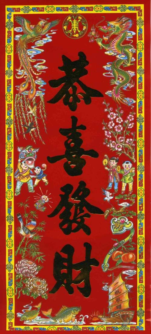 """""""Gung Hei Fat Choy"""" is the Romanized pronunciation of this traditional Chinese New Year greeting in Cantonese."""