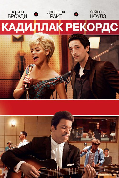 Watch->> Cadillac Records 2008 Full - Movie Online | Download  Free Movie | Stream Cadillac Records Full Movie HD Movies | Cadillac Records Full Online Movie HD | Watch Free Full Movies Online HD  | Cadillac Records Full HD Movie Free Online  | #CadillacRecords #FullMovie #movie #film Cadillac Records  Full Movie HD Movies - Cadillac Records Full Movie