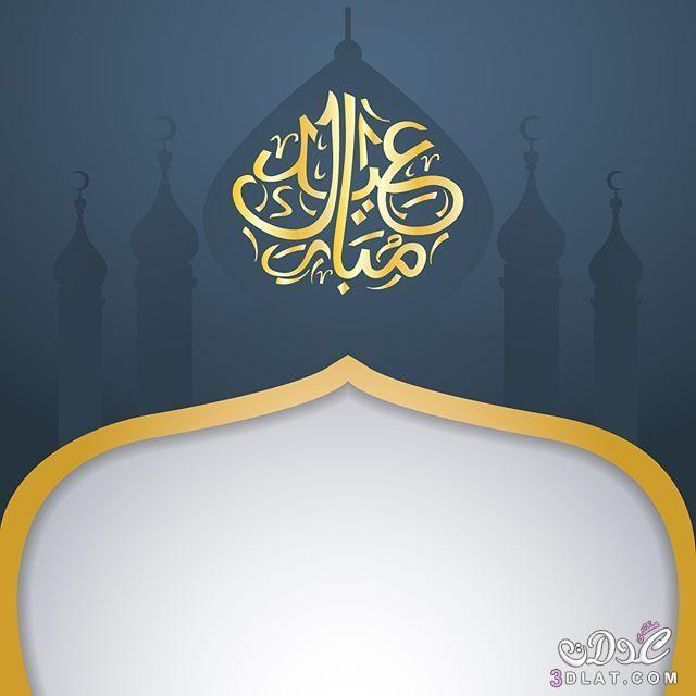 خلفيات اسلاميه خلفيات دينيه للتصميم أجدد مجموعه من الخلفيات الاسلاميه للتصميم In 2021 Islamic Design Eid Greetings Islamic Art