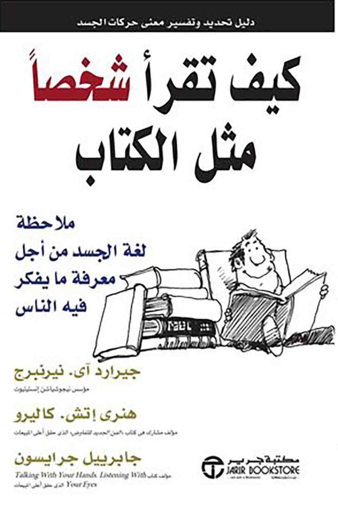 كيف تقرأ شخص ا مثل الكتاب للكاتب جيرارد نيرنبرج In 2020 Psychology Books Philosophy Books Pdf Books Reading