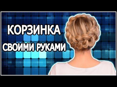 (32) Прическа Корзинка на длинные и средние волосы. Коса вокруг головы своими руками - YouTube