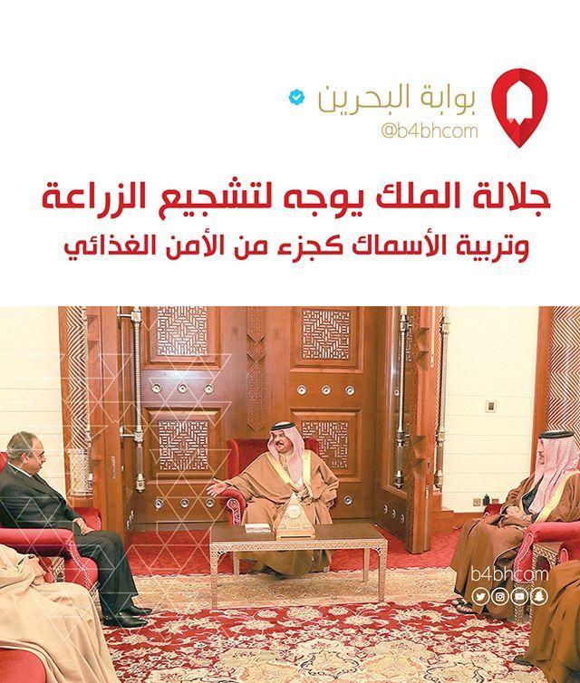 جلالة الملك يوجه لتشجيع الزراعة وتربية الأسماك كجزء من الأمن الغذائي البحرين الكويت السعودية الإمارات دبي عمان فعالي Movie Posters Movies Poster